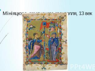 Мініяцюра армянскага евангелля, 13 век