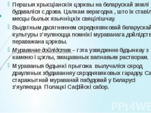 Першыя хрысціанскія цэрквы на беларускай зямлі будаваліся с дрэва. Цалкам вераго