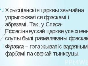Хрысціанскія цэрквы звычайна упрыгожваліся фрэскамі і абразамі. Так, у Спаса-Ефр
