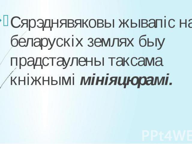 Сярэднявяковы жывапіс на беларускіх землях быу прадстаулены таксама кніжнымі мініяцюрамі.