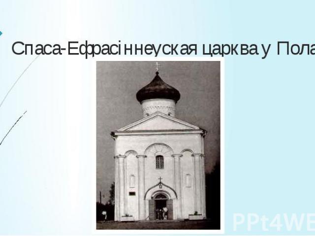 Спаса-Ефрасіннеуская царква у Полацку