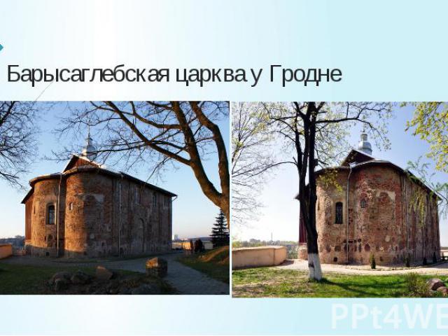 Барысаглебская царква у Гродне