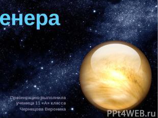 Венера Презентацию выполнила ученица 11 «А» класса Чернецова Вероника