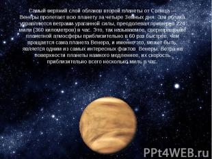 Самый верхний слой облаковвторой планеты от Солнца — Венерыпролетает