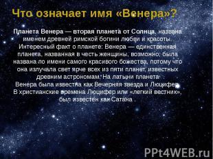 Что означает имя «Венера»? Планета Венера — вторая планета от Солнца, названа им