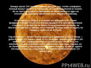 Венера тратит 243 полных земных дня для того, чтобы совершить полный вокруг свое