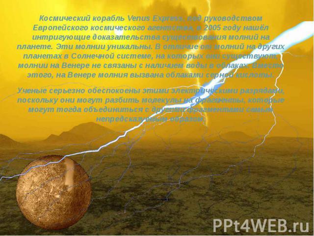 Космический корабль Venus Express, под руководством Европейского космического агентства, в 2005 году нашёл интригующие доказательства существования молний на планете. Эти молнии уникальны. В отличие от молний на других планетах в Солнечной системе, …
