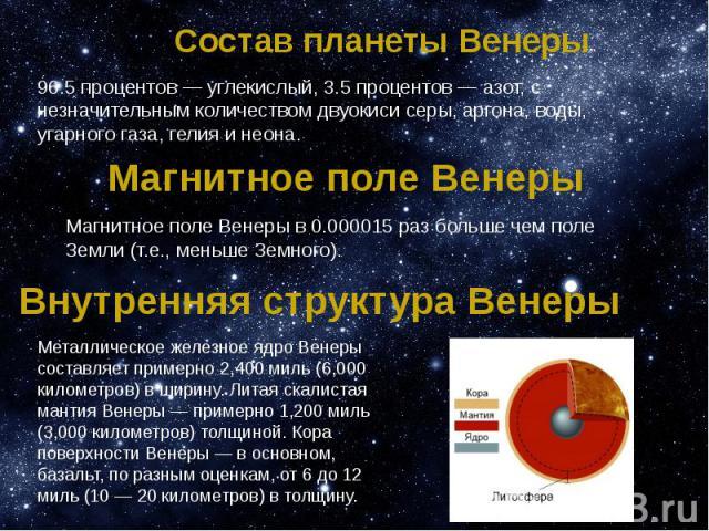 Состав планеты Венеры 96.5 процентов — углекислый, 3.5 процентов — азот, с незначительным количеством двуокиси серы, аргона, воды, угарного газа, гелия и неона.