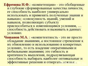 Ефремова Н.Ф.: «компетенции» - это обобщенные и глубокие сформированные качества