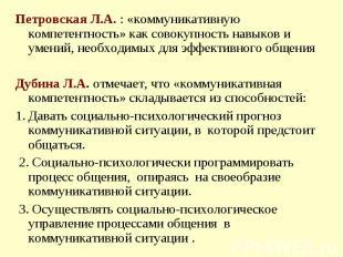 Петровская Л.А. : «коммуникативную компетентность» как совокупность навыков и ум