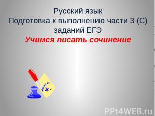 Русский язык Подготовка к выполнению части 3 (С) заданий ЕГЭ Учимся писать сочин