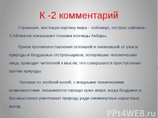 К -2 комментарий Страшную, жестокую картину мира – побоище, отстрел сайгаков - Ч