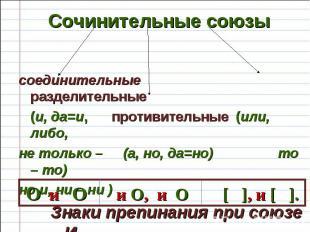 соединительные разделительные (и, да=и, противительные (или, либо, не только – (