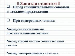 Перед сочинительными союзами в сложном предложении При однородных членах: перед
