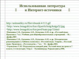 Использованная литература и Интернет-источники http://animashky.ru/flist/obnauk/