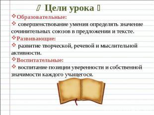 Цели урока Образовательные: совершенствование умения определять значение сочинит