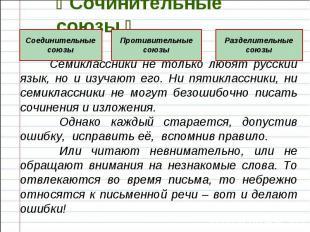 Сочинительные союзы Семиклассники не только любят русский язык, но и изучают его