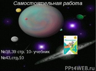 №38,39 стр. 10- учебник №38,39 стр. 10- учебник №43,стр.10