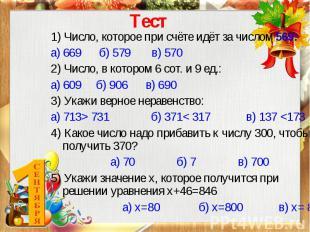 Тест 1) Число, которое при счёте идёт за числом 569: а) 669 б) 579 в) 570 2) Чис