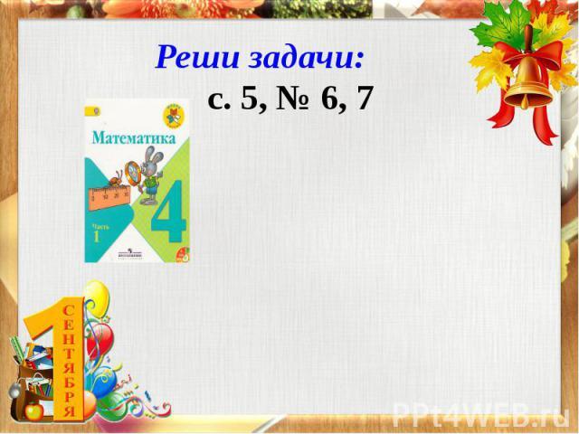 с. 5, № 6, 7 с. 5, № 6, 7