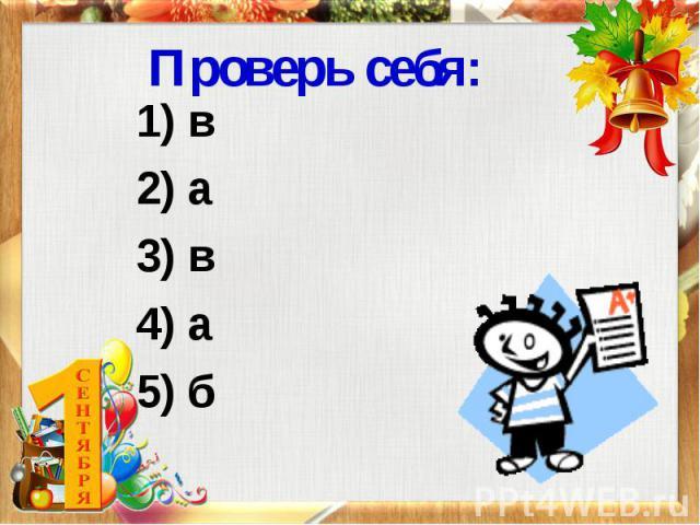 1) в 1) в 2) а 3) в 4) а 5) б