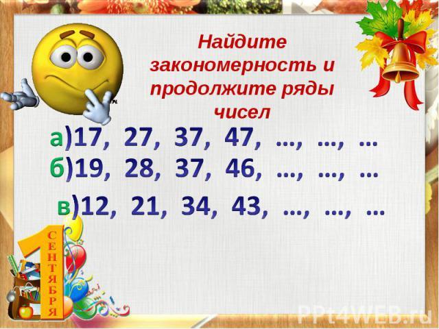 Найдите закономерность и продолжите ряды чисел
