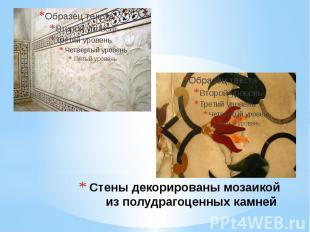 Стены декорированы мозаикой из полудрагоценных камней