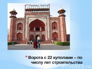 Ворота с 22 куполами – по числу лет строительства