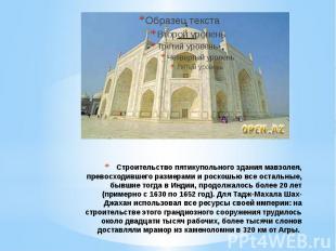 Строительство пятикупольного здания мавзолея, превосходившего размерами и роскош