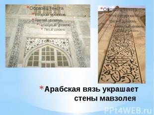 Арабская вязь украшает стены мавзолея