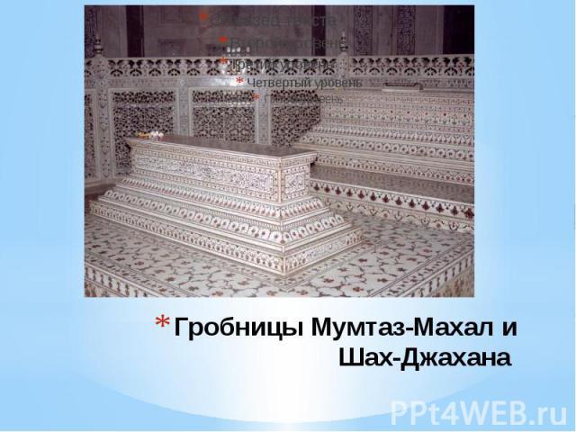 Гробницы Мумтаз-Махал и Шах-Джахана