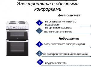 Энергосберегающие бытовые приборы Электроплита с обычными конфорками Достоинства