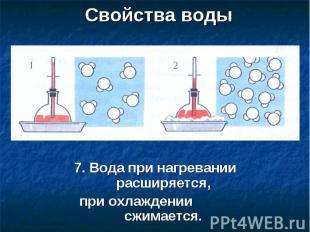 7. Вода при нагревании расширяется, при охлаждении сжимается.