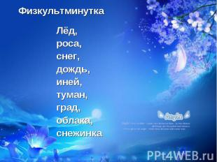 Физкультминутка Лёд, роса, снег, дождь, иней, туман, град, облака, снежинка