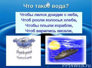 Чтобы лился дождик с неба, Чтоб росли колосья хлеба, Чтобы плыли корабли, Чтоб в
