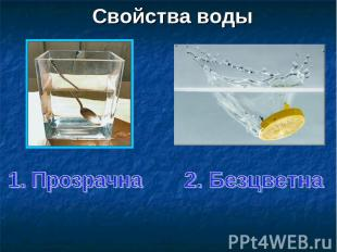 Свойства воды 1. Прозрачна 2. Безцветна
