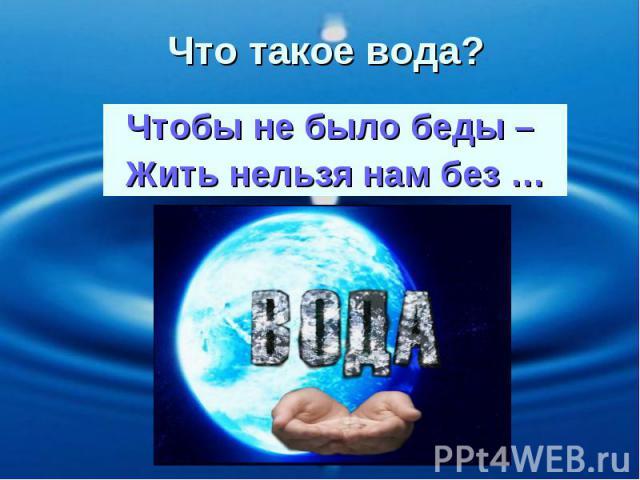 Чтобы не было беды – Жить нельзя нам без …