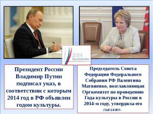 Президент России Владимир Путин подписал указ, в соответствии с которым 2014 год