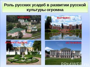 Роль русских усадеб в развитии русской культуры огромна