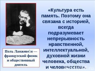 «Культура есть память. Поэтому она связана с историей, всегда подразумевает непр