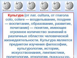 Культура (от лат. cultura, от глагола colo, colere — возделывание, позднее — вос