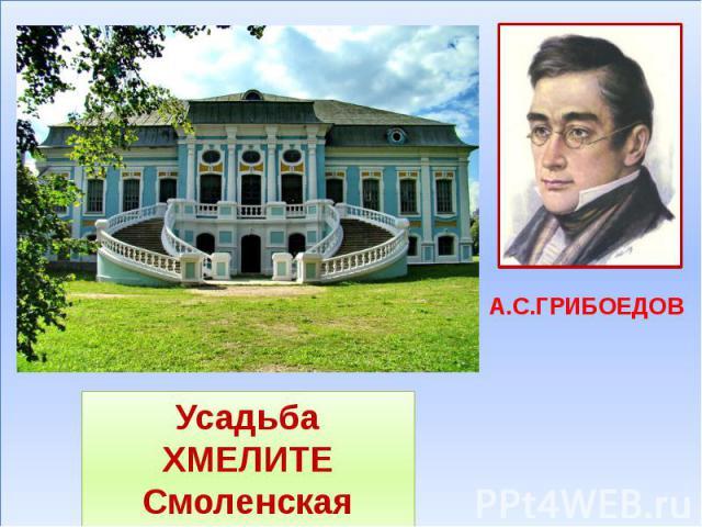 Усадьба ХМЕЛИТЕ Смоленская область