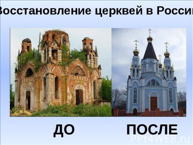 Восстановление церквей в России