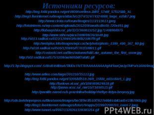 Слайд № 1 - http://img-fotki.yandex.ru/get/4809/svetlera.1bf/0_57e8f_57f125bb_XL