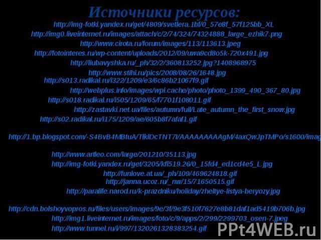 Слайд № 1 - http://img-fotki.yandex.ru/get/4809/svetlera.1bf/0_57e8f_57f125bb_XL , Слайд № 1 - http://img-fotki.yandex.ru/get/4809/svetlera.1bf/0_57e8f_57f125bb_XL , ёжик - http://img0.liveinternet.ru/images/attach/c/2/74/324/74324888_large_ezhik7.p…