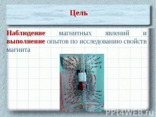 Цель Наблюдение магнитных явлений и выполнение опытов по исследованию свойств ма