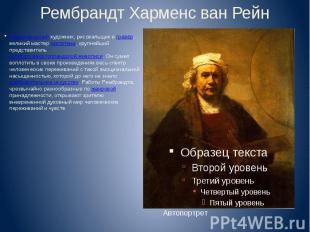 Рембрандт Харменс ван Рейн Нидерландский художник, рисовальщик и гравёр, великий