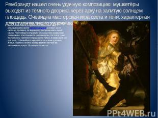 Рембрандт нашёл очень удачную композицию: мушкетёры выходят из тёмного дворика ч