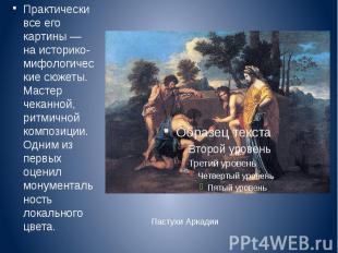 Практически все его картины— на историко-мифологические сюжеты. Мастер чек