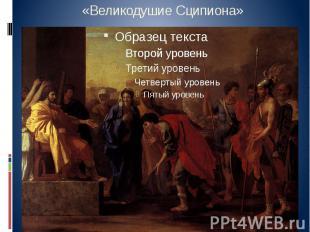 «Великодушие Сципиона»